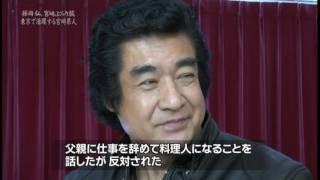 宮崎放送で放送されたものです。 川崎シェフの料理人になるきっかけをお...
