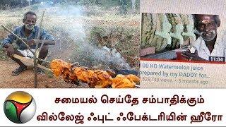 சமையல் செய்தே சம்பாதிக்கும் வில்லேஜ் ஃபுட் ஃபேக்டரியின் ஹீரோ   Village Food Factory, Youtube
