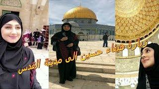 زيارة هيفاء حسين الى فلسطين و مدينة القدس كامل ....الجزء الثاني