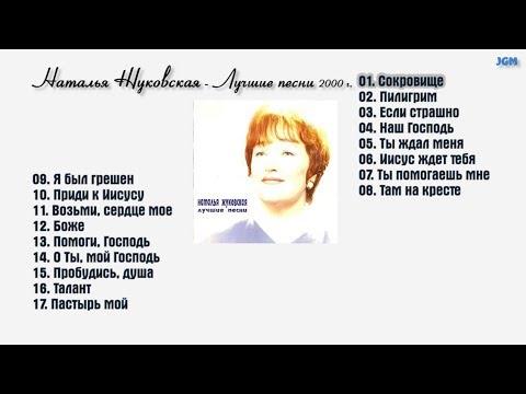Лучшие Песни / Наталья Жуковская - 2000 г.