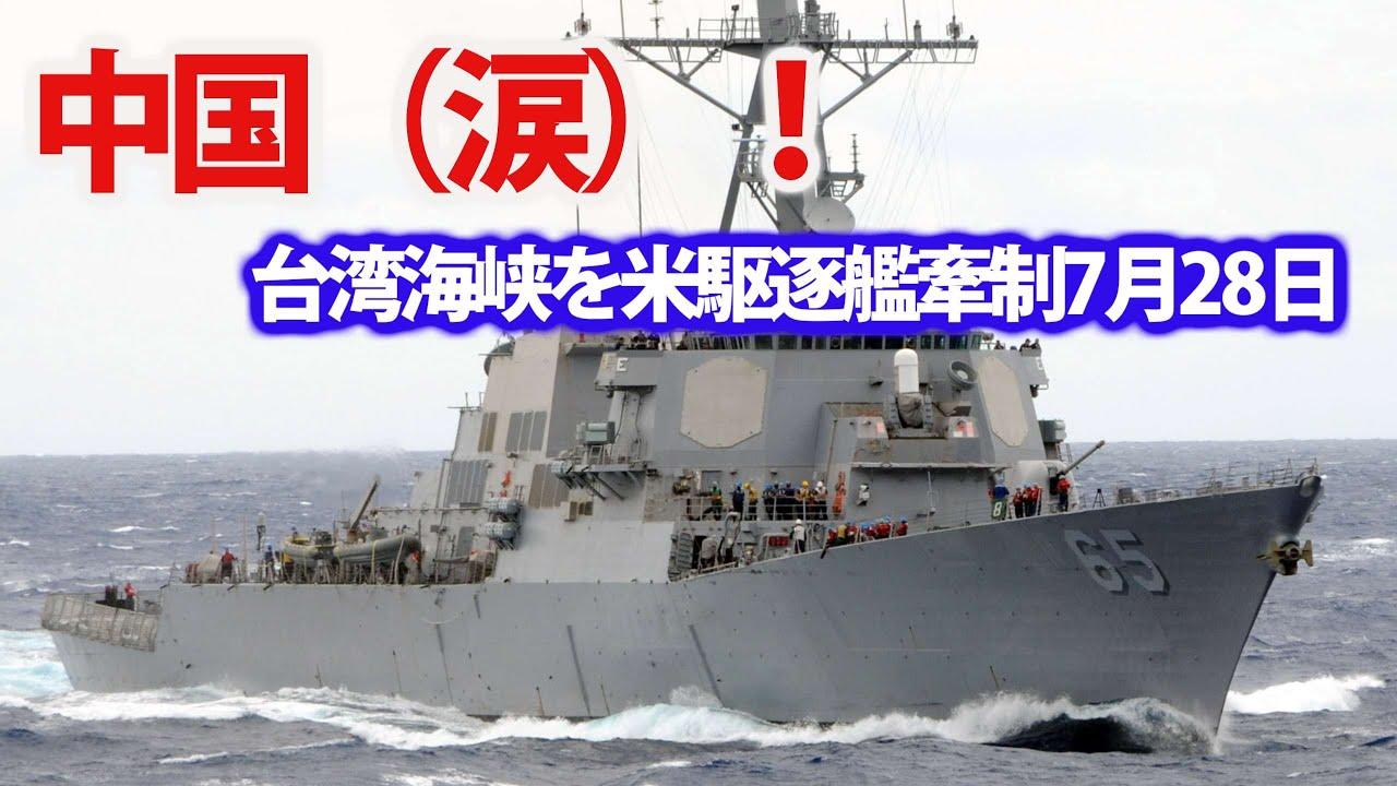 米海軍駆逐艦が台湾海峡を通過!中国軍が米軍に牽制も完全無視・・・航行の自由作戦開始に台湾も容認済み?
