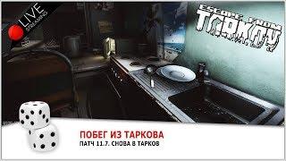 EFT. ПАТЧ 11.7. Снова в Тарков