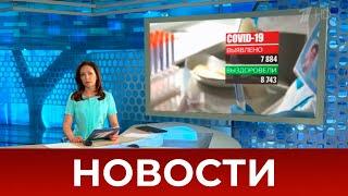 Выпуск новостей в 15:00 от 25.05.2021