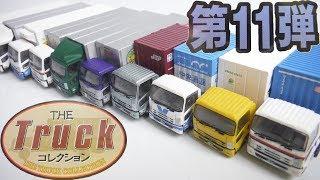 ザ・トラックコレクション 第11弾 『1BOX 開封』 The Truck Collection TOMYTEC N-Gauge トミーテック Nゲージ Japanese toys