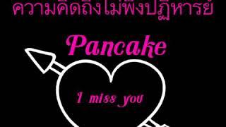 ความคิดถึงไม่พึ่งปฏิหาริย์ - Pancake เพลงเก่าเพราะๆ