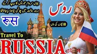 Travel to Russia | Full Documentary and History About Russia In Urdu & Hindi | Tabeer TV |روس کی سیر