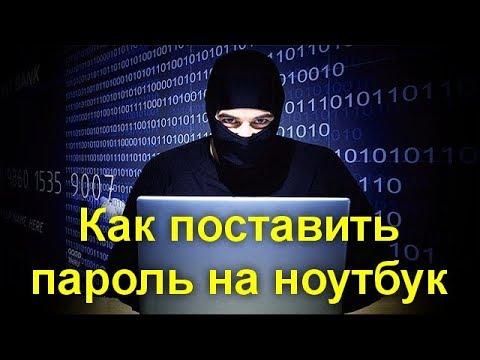 Как поставить пароль на ноутбук - YouTube