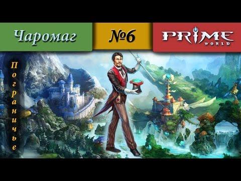 видео: prime world - Пограничье [Чаромаг] (Потею и сплю) 2000+ #6