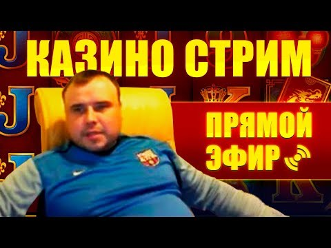 ИГРАЮ В КАЗИНО! ОНЛАЙН СТРИМ ЛИЦЕНЗИОННОГО КАЗИНО