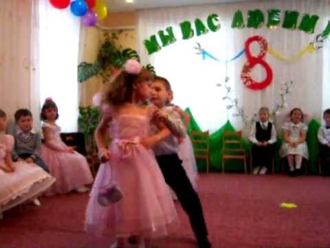 """Самый классный танец 8 марта!!!Дет.сад""""Ромашка"""""""