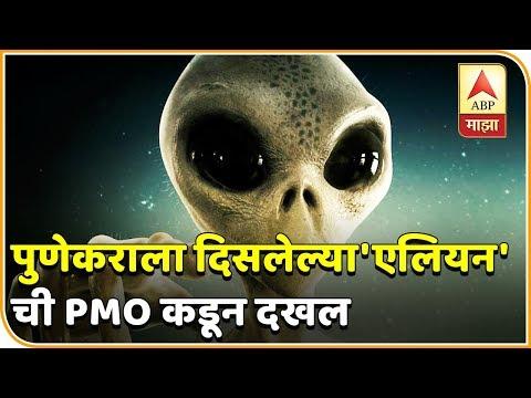 Pune | Alien | पुणेकराला दिसलेल्या 'एलियन'ची PMO कडून दखल | एबीपी माझा