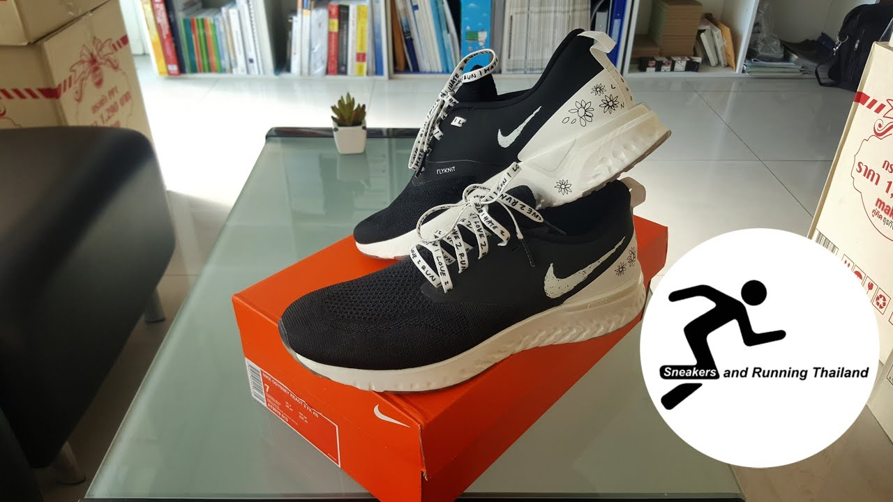 Nike Odyssey React 2 x Nathan Bell
