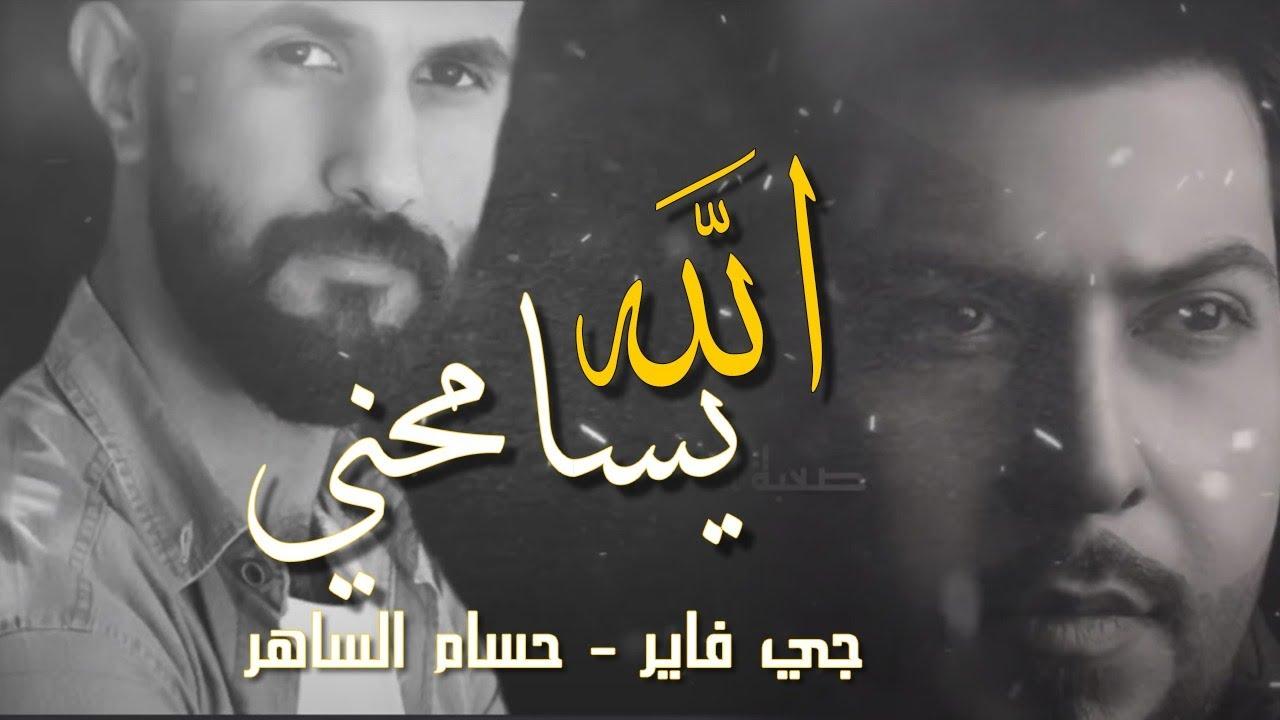 JFirE .Ft Hussam Alsaher -Allah  |2020 | جي فاير - حسام الساهر- الله يسامحني