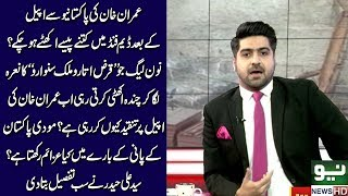 Why funds for Dam?? Listen Syed Ali Haider