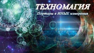 Техномагия. Порталы в ИНЫЕ измерения