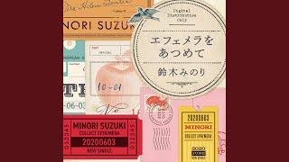 Ephemera wo Atsumete / Minori Suzuki Video