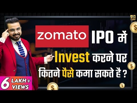 Zomato IPO Review & Details | How to Earn Money from Investment in #Zomato IPO?