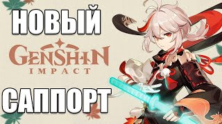 🔥 Играем в Genshin Impact ➤ Кадзуха. Первый взгляд