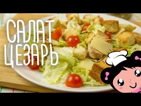 Рецепт как приготовить Салат Цезарь - Готовим с Хоней