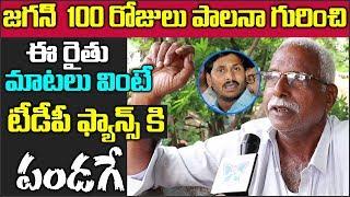 Common Public Comments Over Ys Jagan Welfare Schemes And Navaratnalu Scheme||Myra Media