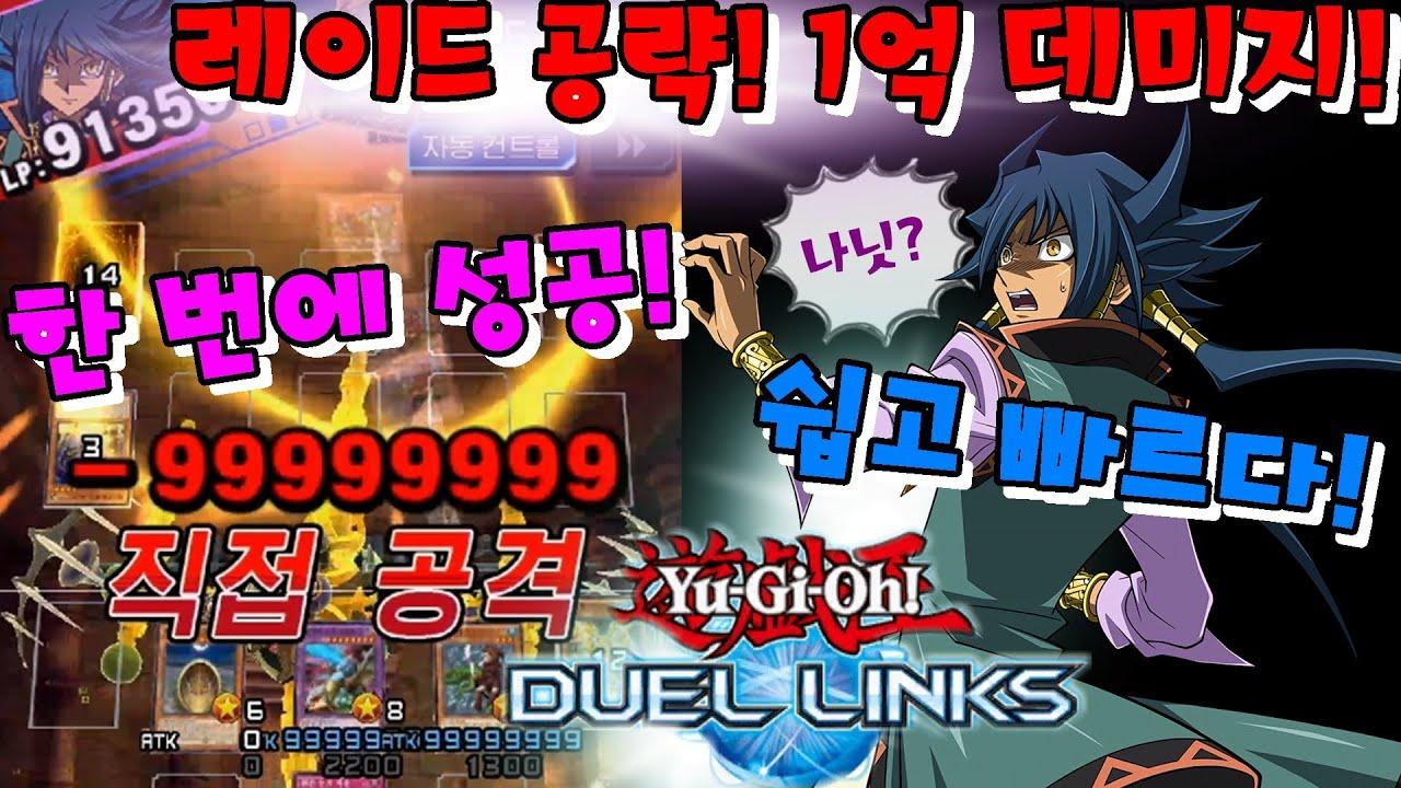[유희왕 듀얼링크스] 99999999 데미지 꽂기. 간만에 파밍 해봤습니다. Yu-Gi-Oh! Duel Links 遊戯王デュエルリンクス