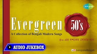 Evergreen 50s Bengali Songs | Volume - 2 | Collection of Bengali Old Songs Audio Jukebox