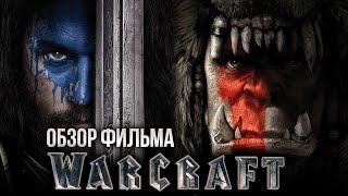 Варкрафт (Warcraft) - Орки против кинокритиков (Обзор)