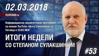 ИТОГИ НЕДЕЛИ со Степаном Сулакшиным 2.03.2018