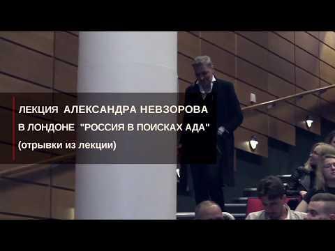 Александр Невзоров. Лекция в Лондоне РОССИЯ В ПОИСКАХ АДА