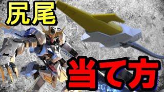 【EXVS2実況】尻尾確実に当てる方法【バルバトスルプスレクス】【鉄血のオルフェンズ】