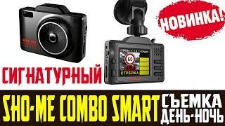 Обзор на SHO ME Combo Smart Signature видеорегистратор с антирадаром отзывы владельца