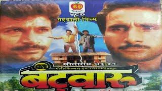 Latest Garhwali Film:- sharabi bani champion  Part-1