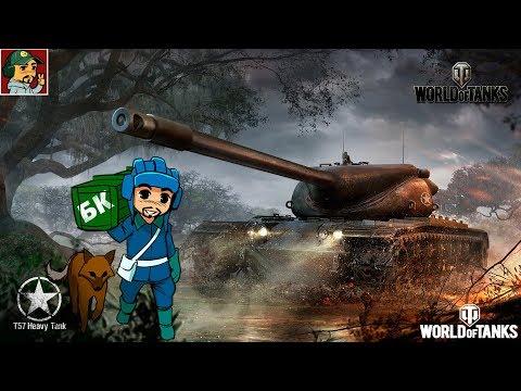 World of Tanks - 225 000 Опыта за стрим на T54E1 | Берём T57 Heavy Tank ! thumbnail