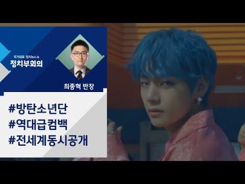 [정치부회의] BTS, 컴백 무대는 미국…새 앨범 전세계 동시 공개