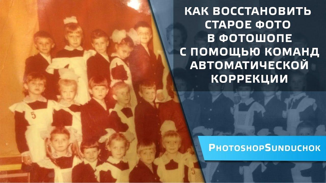 Как восстановить старое фото в фотошопе с помощью команд ...