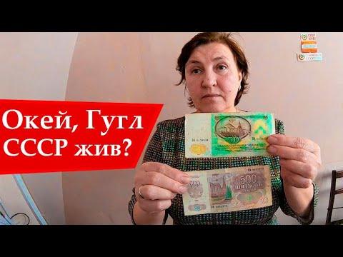 Вернуть СССР - В России раздают советские паспорта и не признают распад Союза