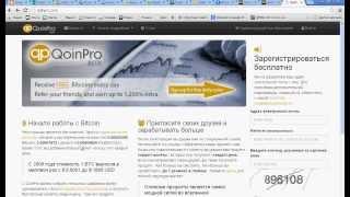 Заработок в интернете без вложений на Bitcoin ! Зарабатывай легко !