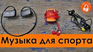 видео Как выбрать беспроводные наушники для спорта