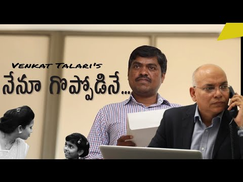 Telugu Inspirational Short film 2019 - నేనూ గొప్పోడినే...  (I am Great too...)