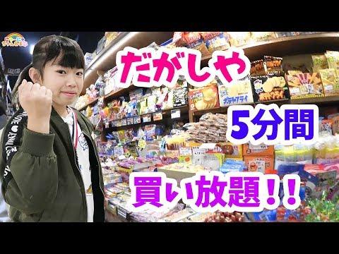 駄菓子屋さん5分間買い放題!お買い物チャレンジ★にゃーにゃちゃんねるnya-nya channel