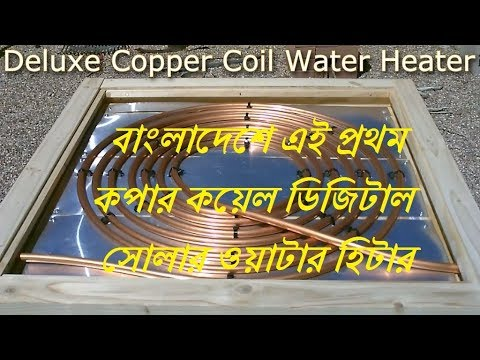 How to make solar water heater | Solar Water Heater | How to Make Tutorial