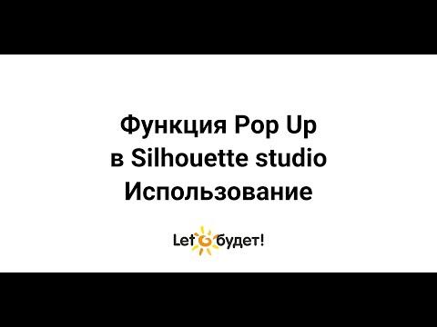 Инструкция использования функции Pop Up в Silhouette Studio