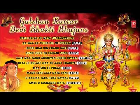 Download Gulshan Kumar Devi Bhakti Bhajans I Best Devi Bhajans I T-Series Bhakti Sagar