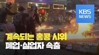 홍콩 시위 5개월째, 폐업·실업자 속출…출구 전략 '안갯속' / KBS뉴스(News)