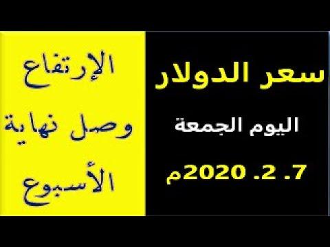 سعر الدولار والعملات الأجنبية مقابل الجنيه السوداني اليوم الجمعة 7 فبراير 2020م
