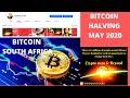 Bitcoin Halving May 2020 Buy Bitcoin NOW BITCOIN South Africa
