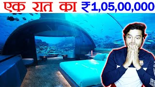 एक रात 1 CRORE - दुनिया का सबसे महंगा होटल - World's Most Expensive Hotel & Other Facts - TEF Ep 90