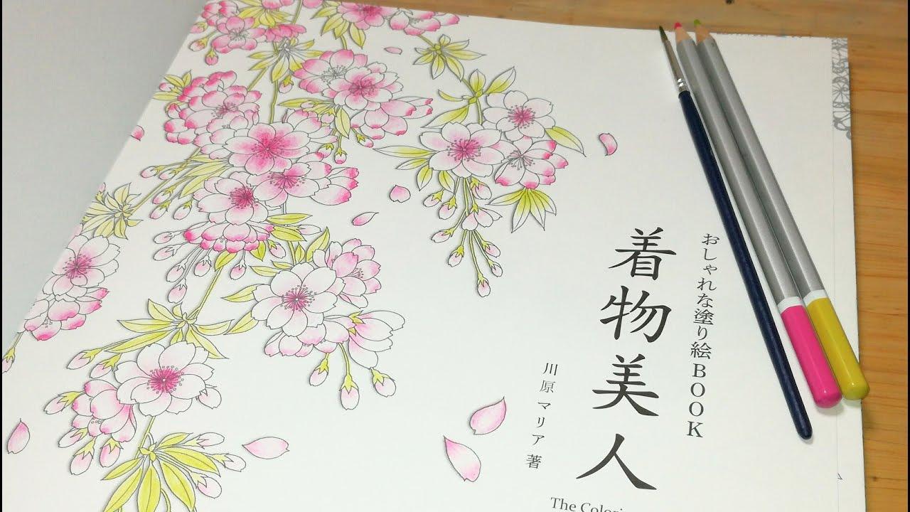 大人のぬりえ着物美人の桜を色鉛筆2色でぬってみた Youtube