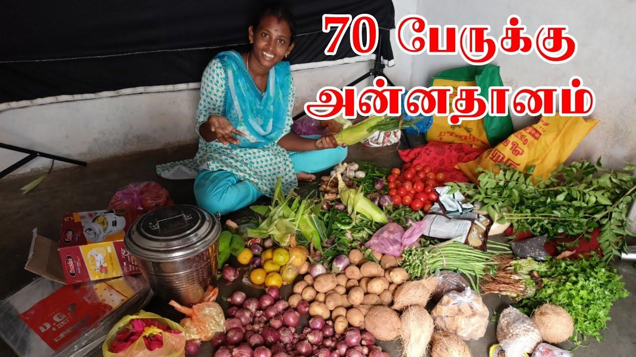 70 பேருக்கு அன்னதானம் செய்யபோறேன் ப்ரண்ட்ஸ்