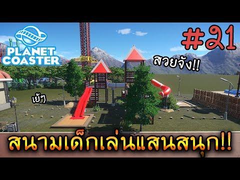 Planet Coaster :สนามเด็กเล่นแสนสนุก!! - [EP.21]